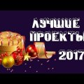 Итоги 2017 года| showreel #VideoCreative